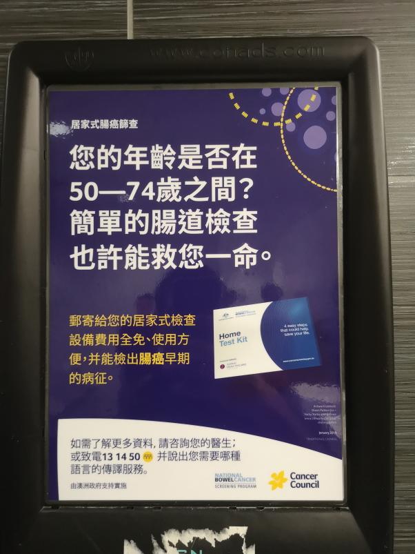 Une publicité dans les toilettes du DFO. Bienvenue en Australie