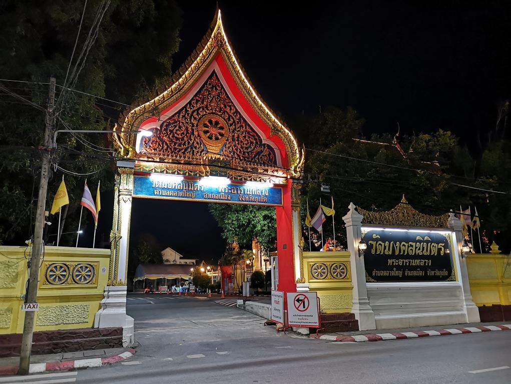 Un temple au milieu de la vieille ville de Phuket