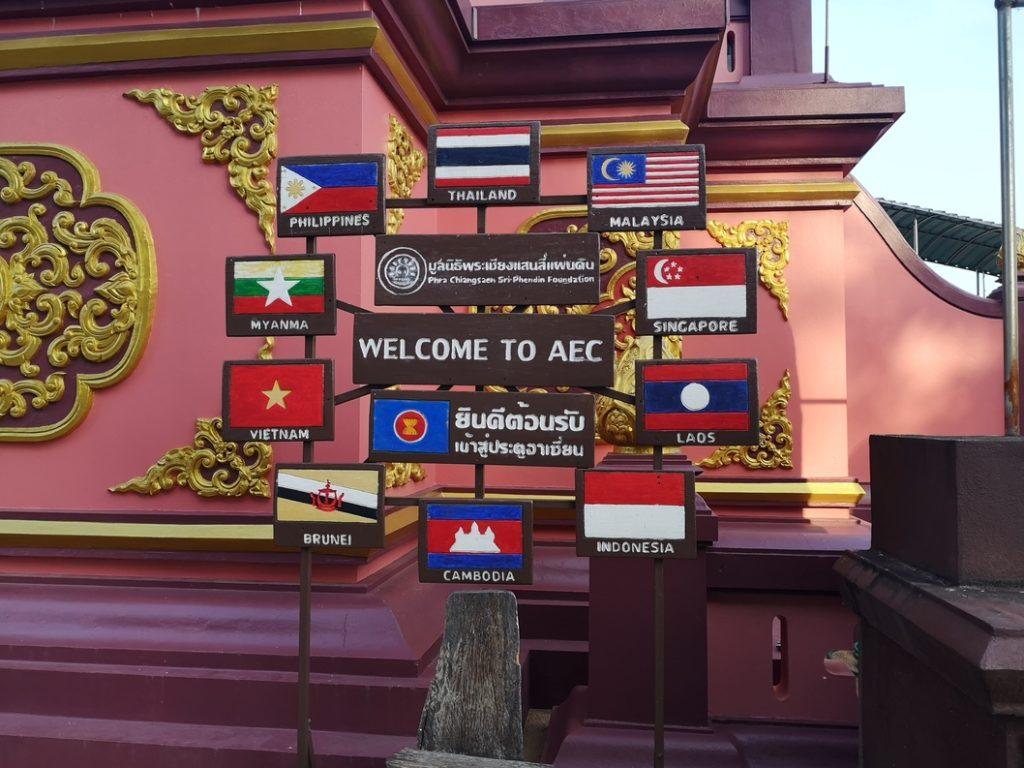 Bienvenue à l'AEC (Communauté Economique des pays d'Asie du Sud-Est)