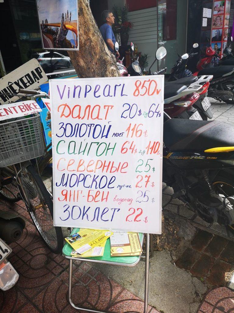 Des prix de prestations touristiques, en russe